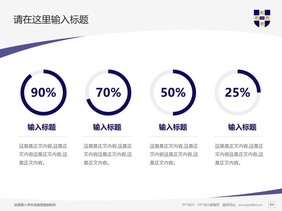 黑龙江外国语学院PPT模板下载_幻灯片预览图24