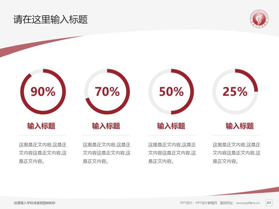 黑龙江工业学院PPT模板下载_幻灯片预览图24