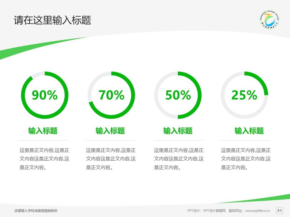 郑州旅游职业学院PPT模板下载_幻灯片预览图24