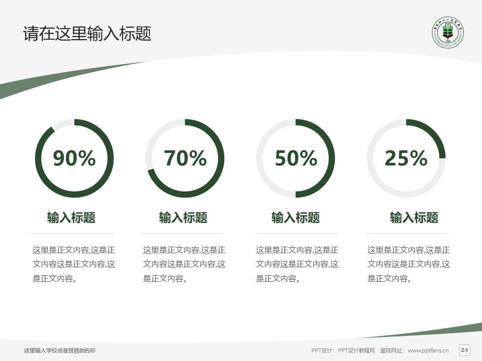 黑龙江八一农垦大学PPT模板下载_幻灯片预览图24