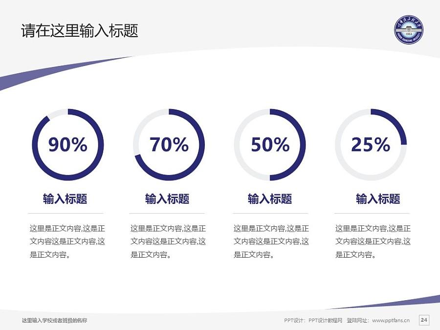 哈尔滨工程大学PPT模板下载_幻灯片预览图24