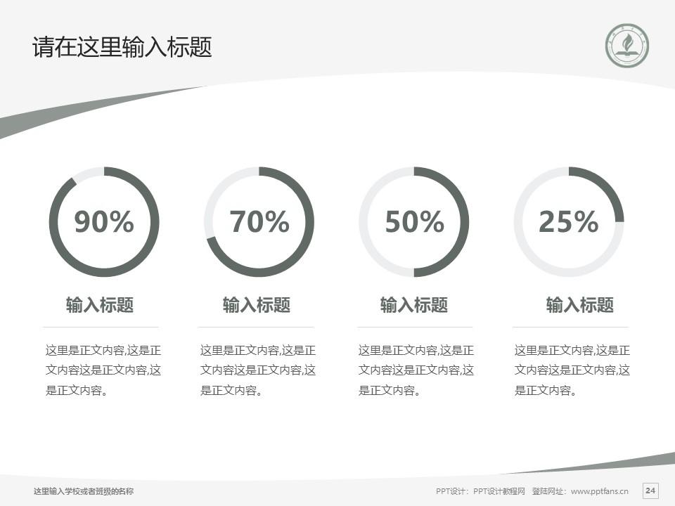 永城职业学院PPT模板下载_幻灯片预览图24
