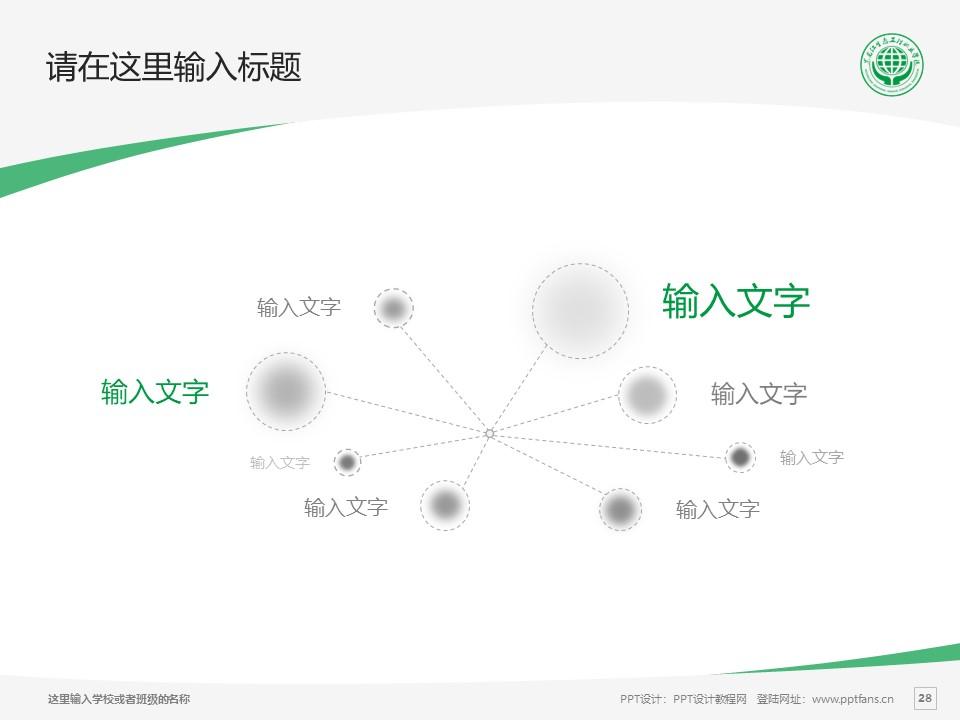 黑龙江生态工程职业学院PPT模板下载_幻灯片预览图28