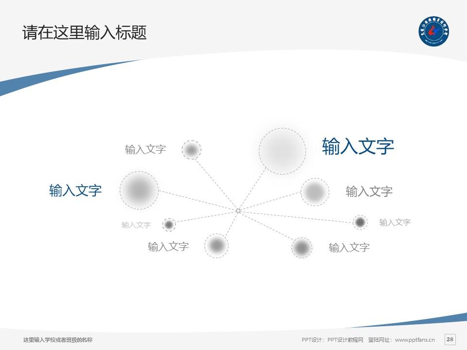 黑龙江旅游职业技术学院PPT模板下载_幻灯片预览图28