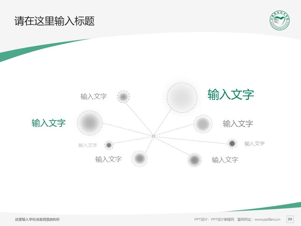长春职业技术学院PPT模板_幻灯片预览图28