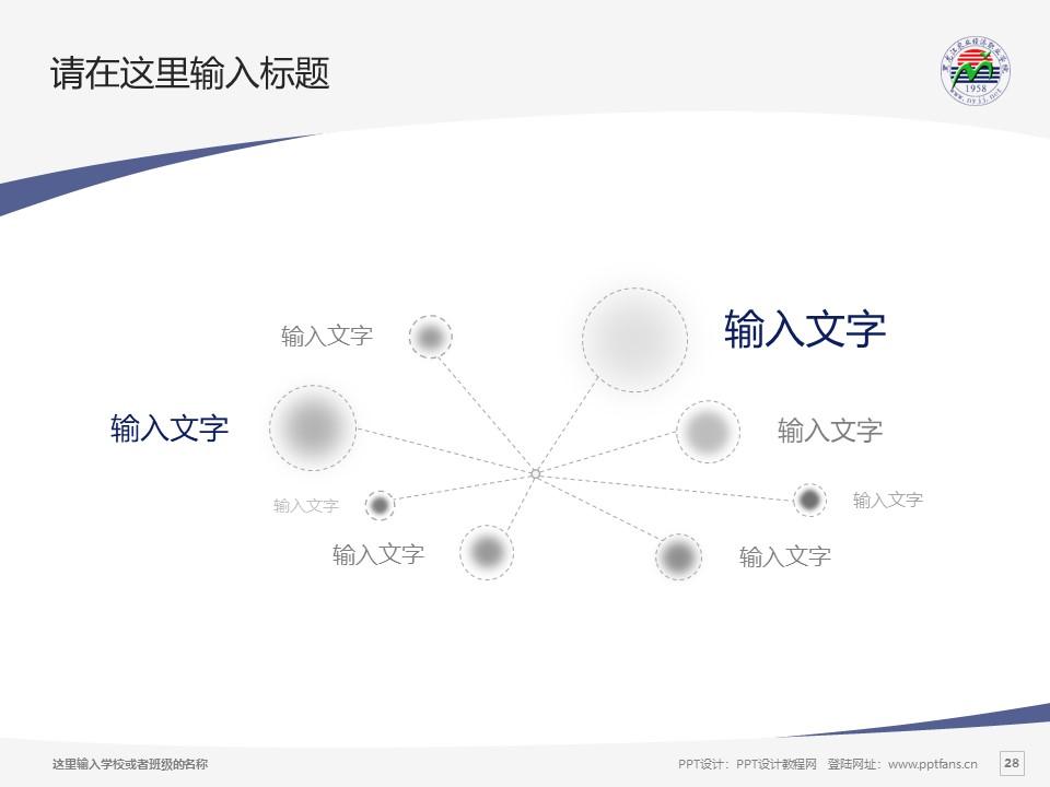 黑龙江农业经济职业学院PPT模板下载_幻灯片预览图28