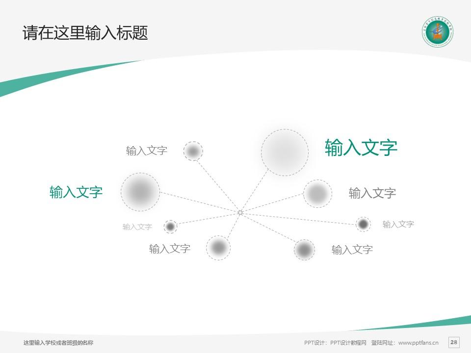 吉林电子信息职业技术学院PPT模板_幻灯片预览图28