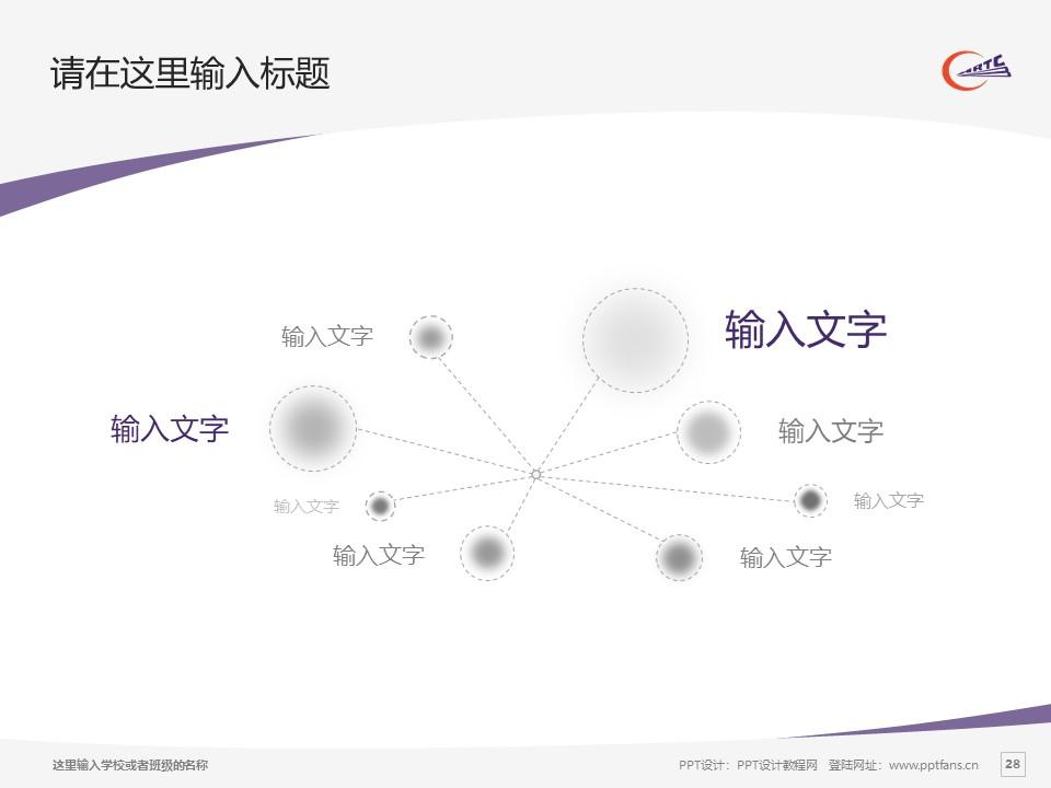 哈尔滨铁道职业技术学院PPT模板下载_幻灯片预览图28