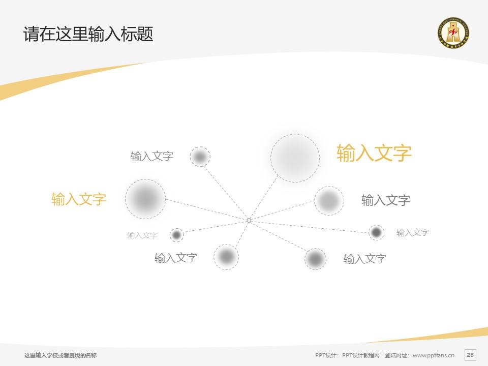 长春金融高等专科学校PPT模板_幻灯片预览图28