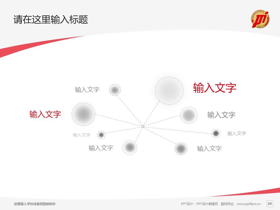 牡丹江大学PPT模板下载_幻灯片预览图28