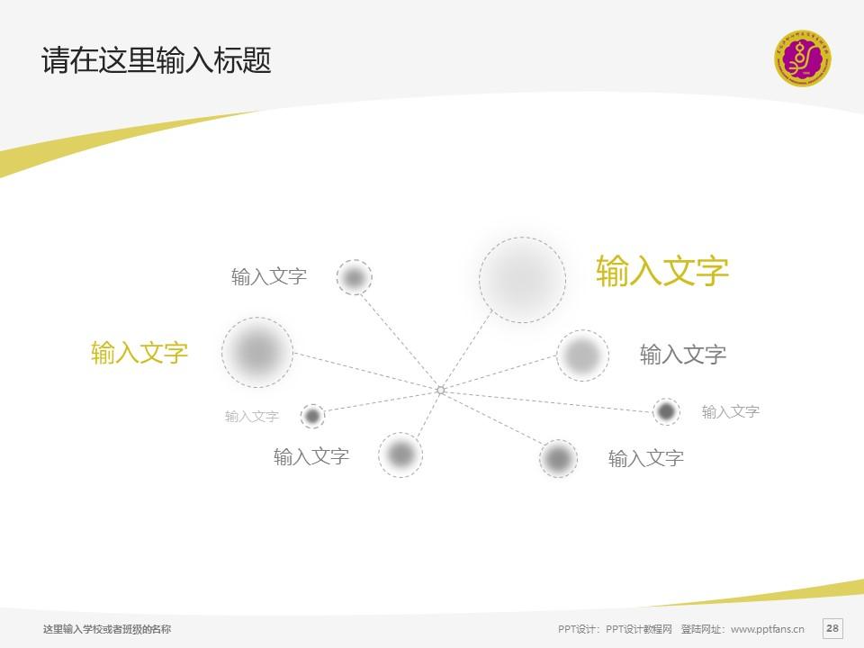 黑龙江幼儿师范高等专科学校PPT模板下载_幻灯片预览图28