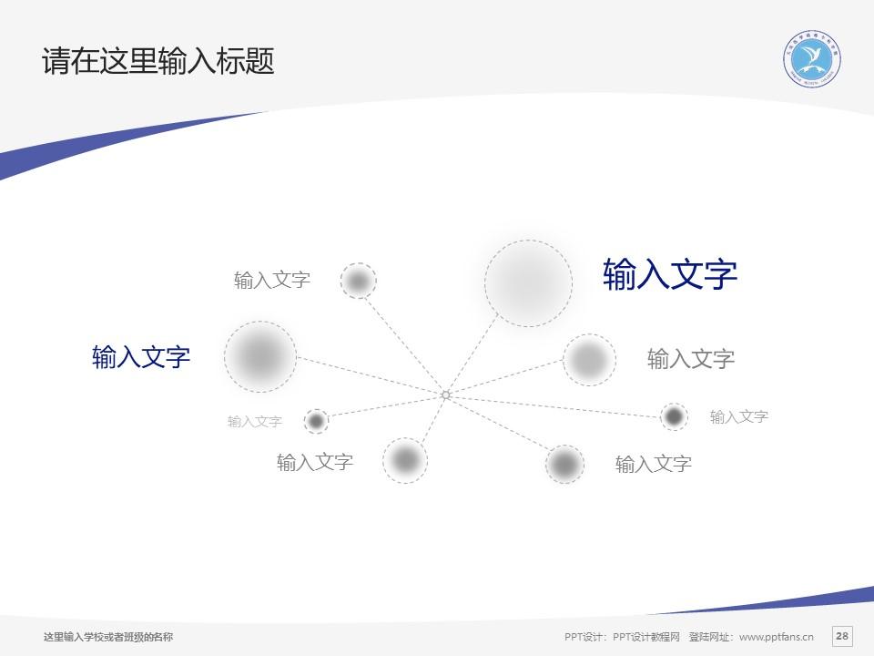 大庆医学高等专科学校PPT模板下载_幻灯片预览图28