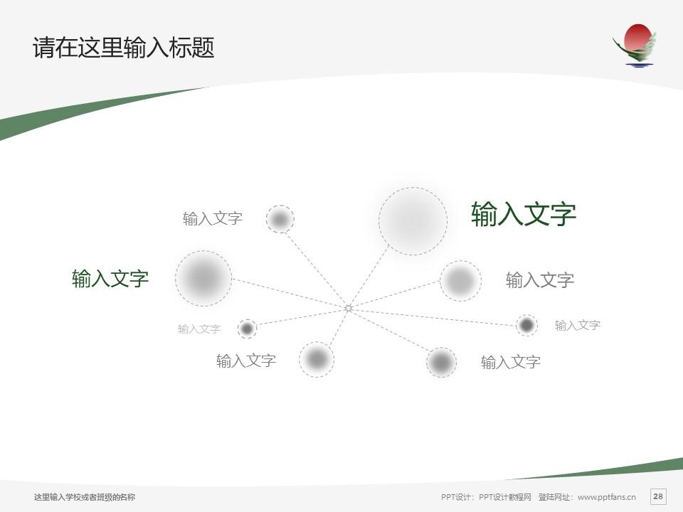 鹤岗师范高等专科学校PPT模板下载_幻灯片预览图28