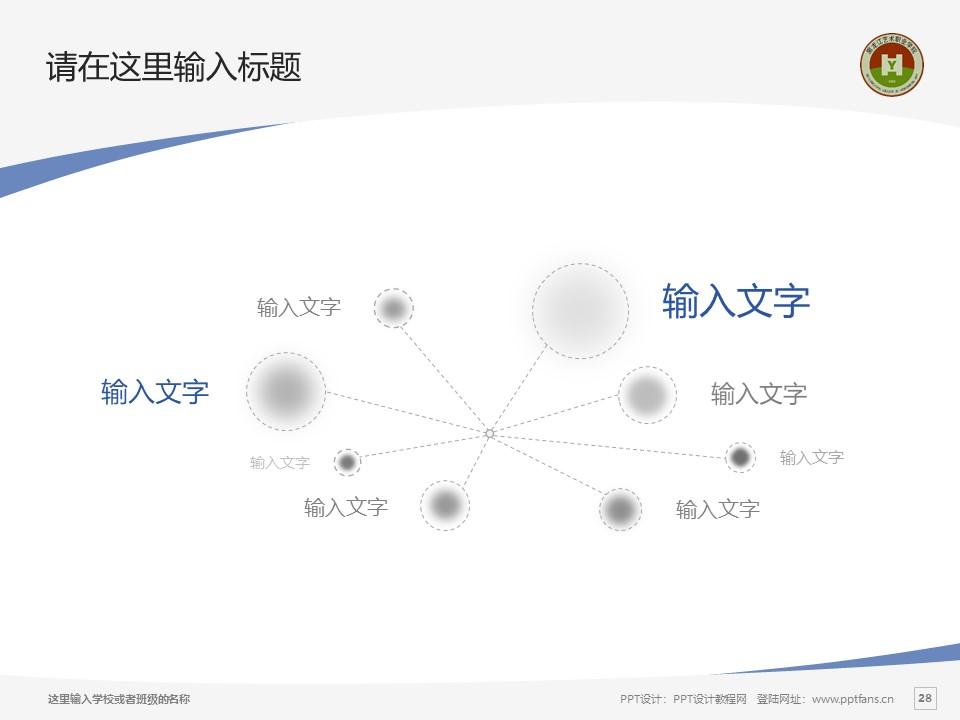 黑龙江艺术职业学院PPT模板下载_幻灯片预览图28