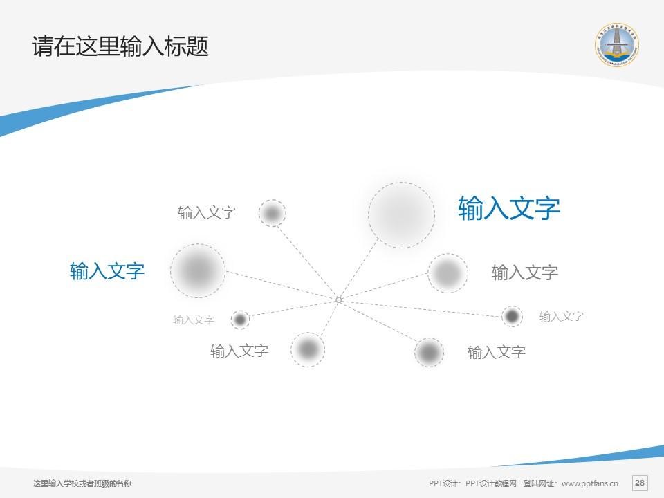黑龙江交通职业技术学院PPT模板下载_幻灯片预览图28