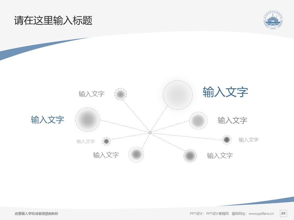 哈尔滨科学技术职业学院PPT模板下载_幻灯片预览图28