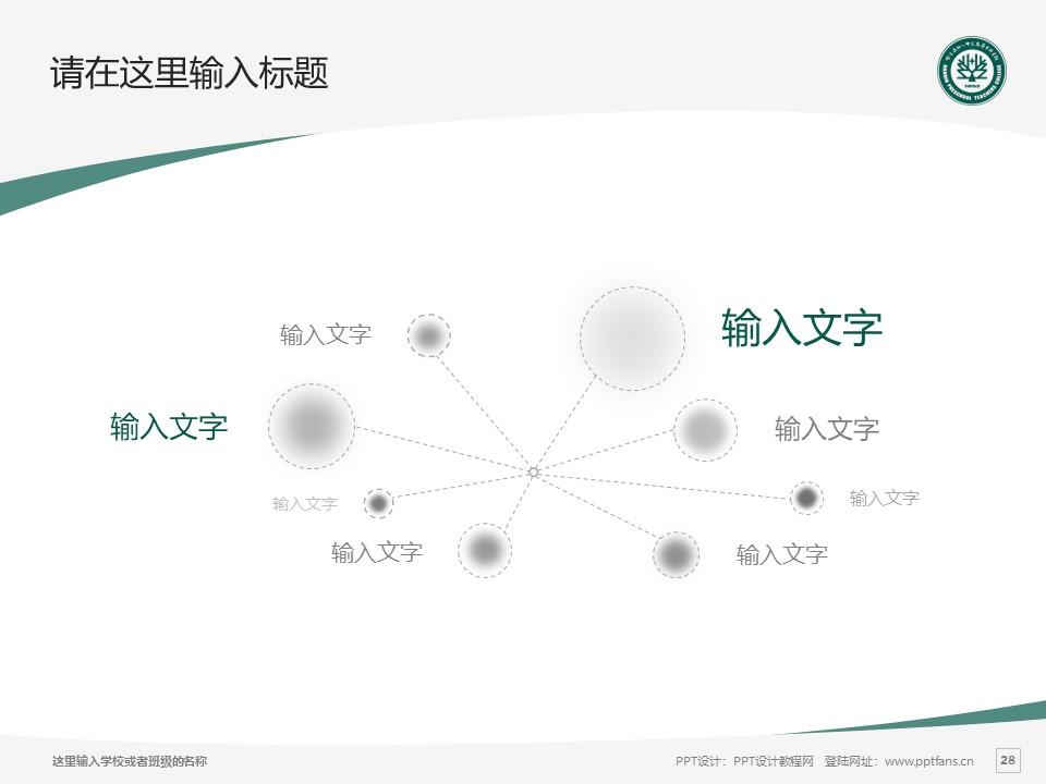 哈尔滨幼儿师范高等专科学校PPT模板下载_幻灯片预览图28