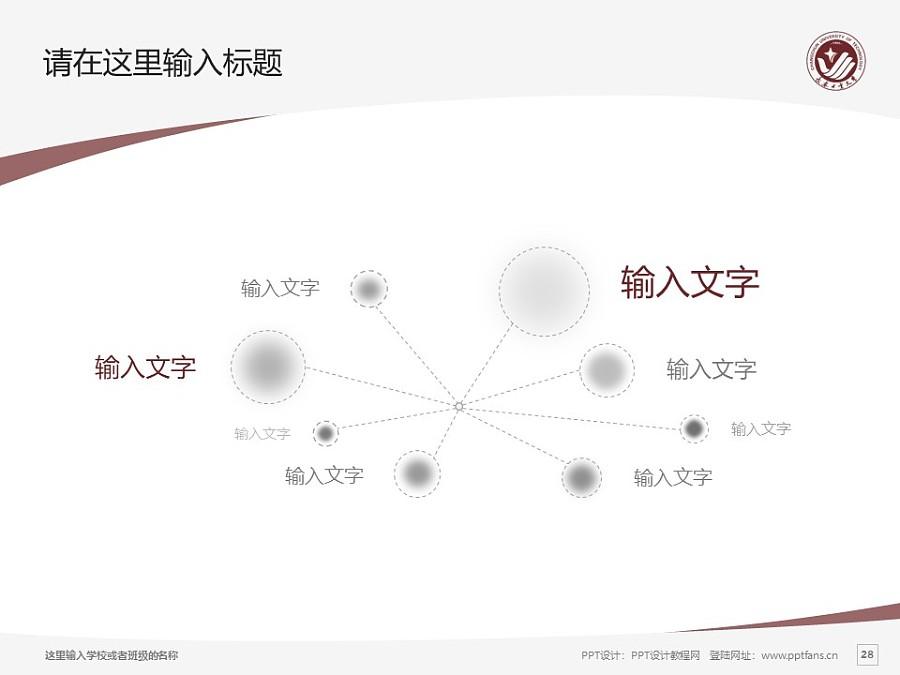 长春工业大学PPT模板_幻灯片预览图28
