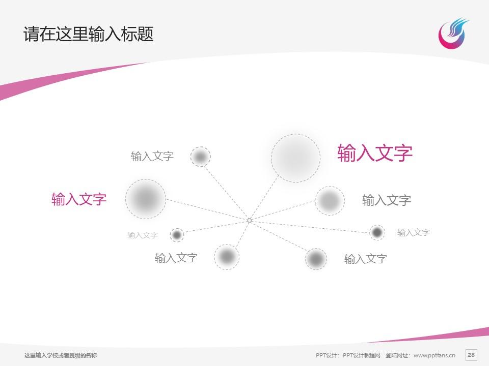 哈尔滨广厦学院PPT模板下载_幻灯片预览图28