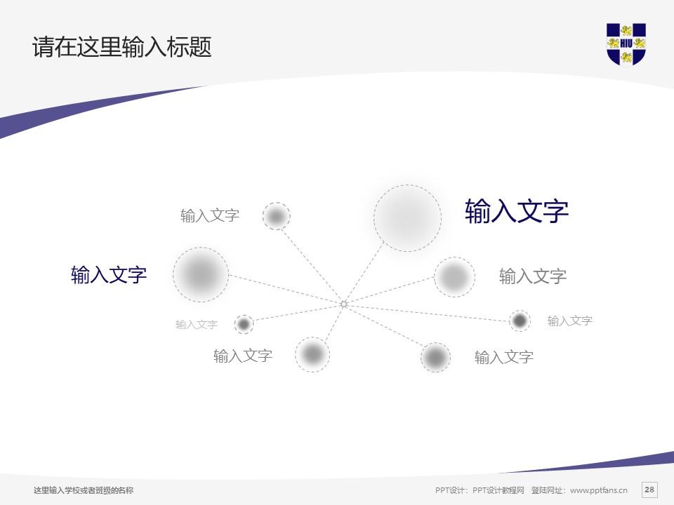 黑龙江外国语学院PPT模板下载_幻灯片预览图28