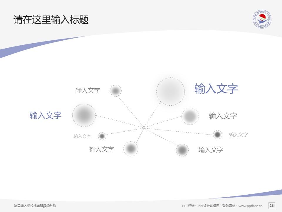 齐齐哈尔工程学院PPT模板下载_幻灯片预览图28