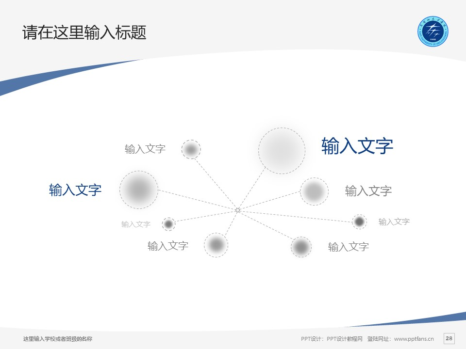 黑龙江东方学院PPT模板下载_幻灯片预览图28