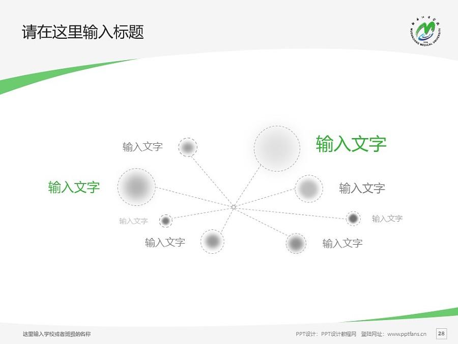 牡丹江医学院PPT模板下载_幻灯片预览图28
