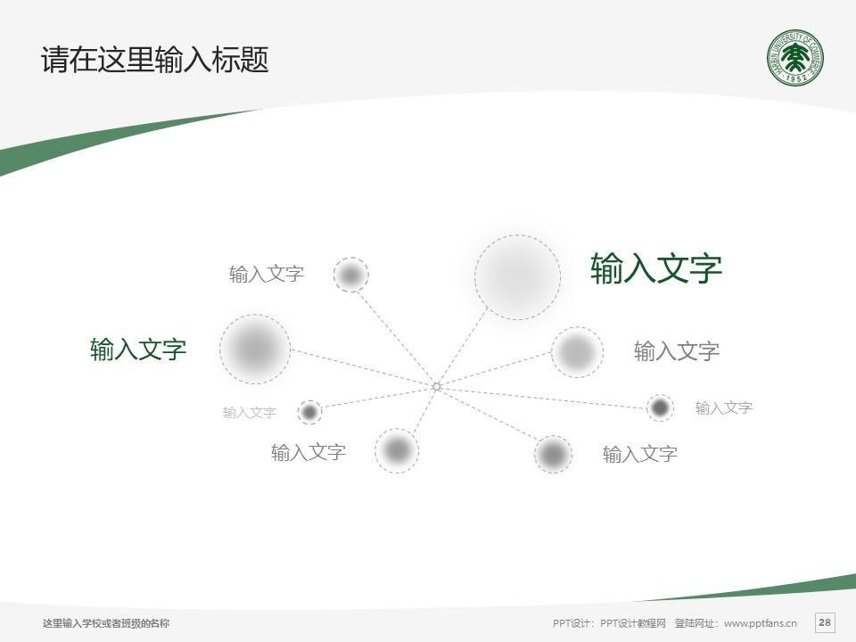 哈尔滨商业大学PPT模板下载_幻灯片预览图28
