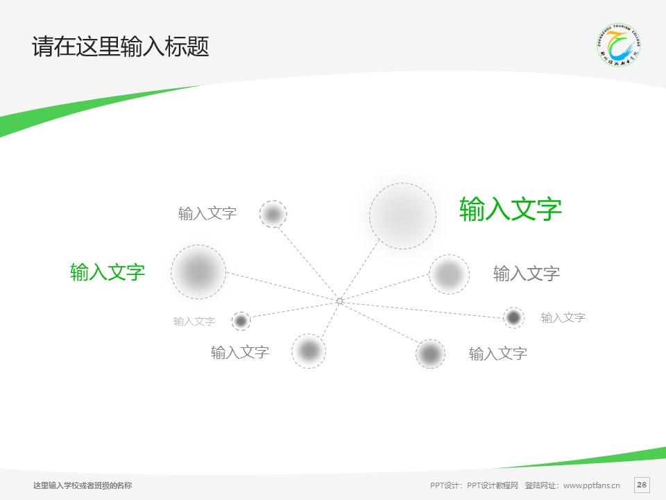 郑州旅游职业学院PPT模板下载_幻灯片预览图28