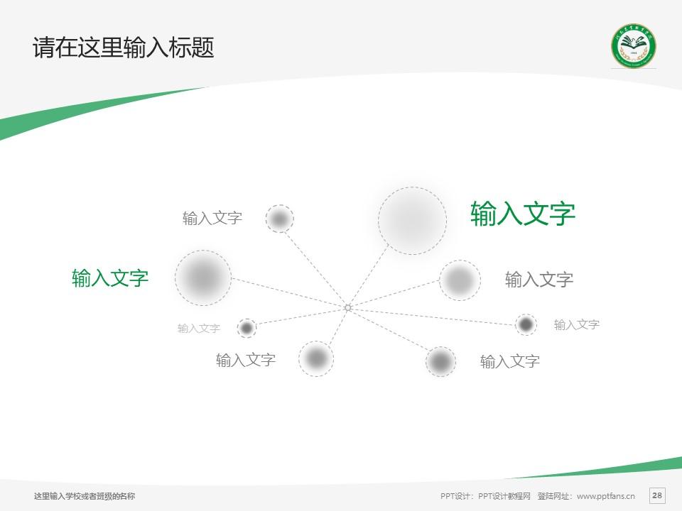 河南农业职业学院PPT模板下载_幻灯片预览图28