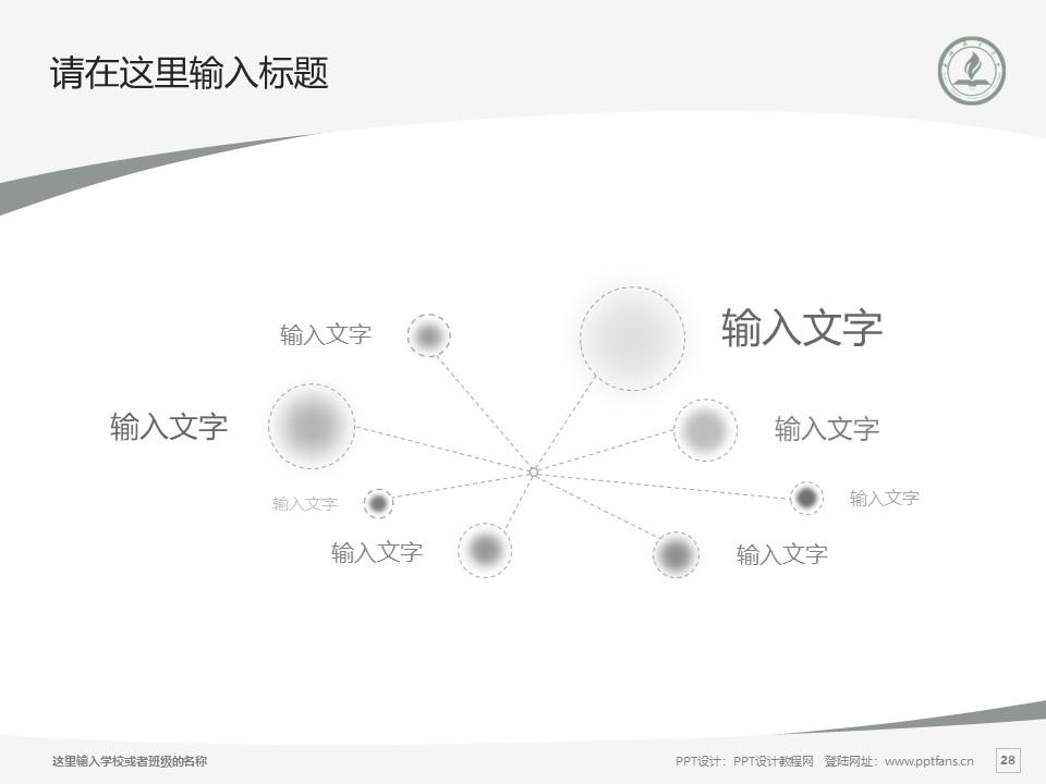 永城职业学院PPT模板下载_幻灯片预览图28