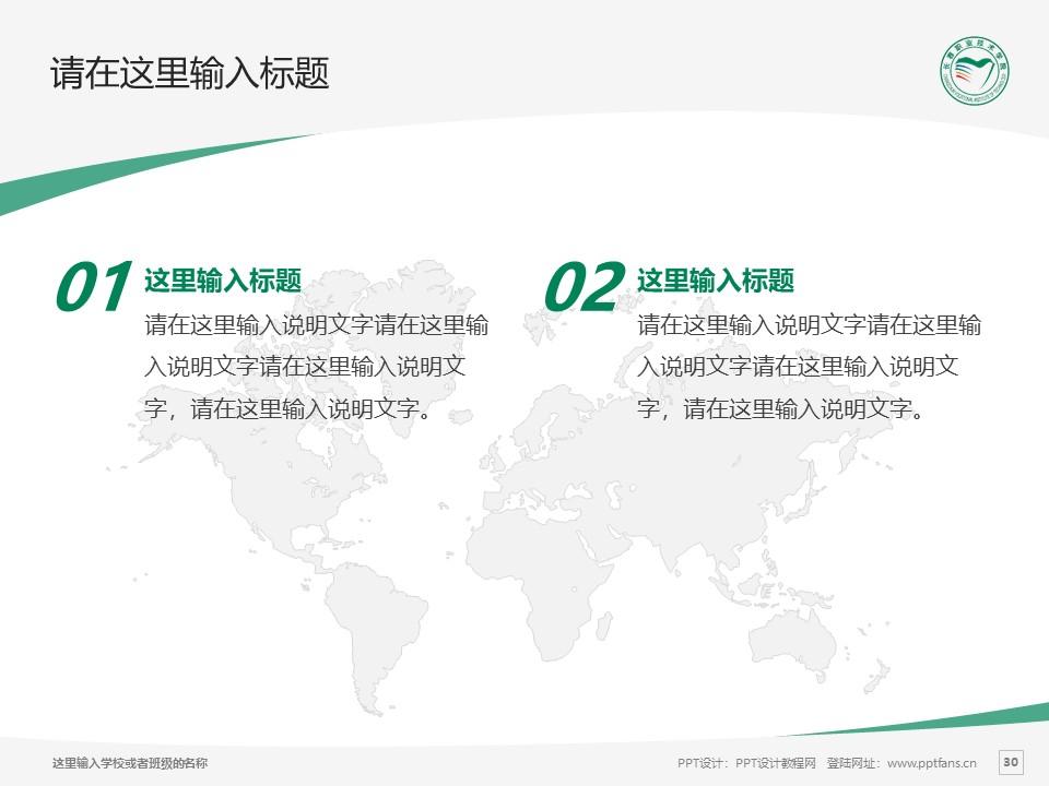 长春职业技术学院PPT模板_幻灯片预览图30