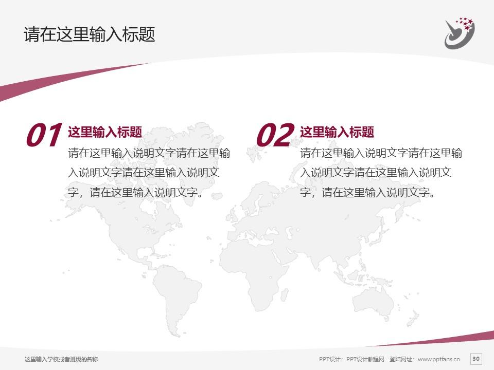 哈尔滨职业技术学院PPT模板下载_幻灯片预览图30