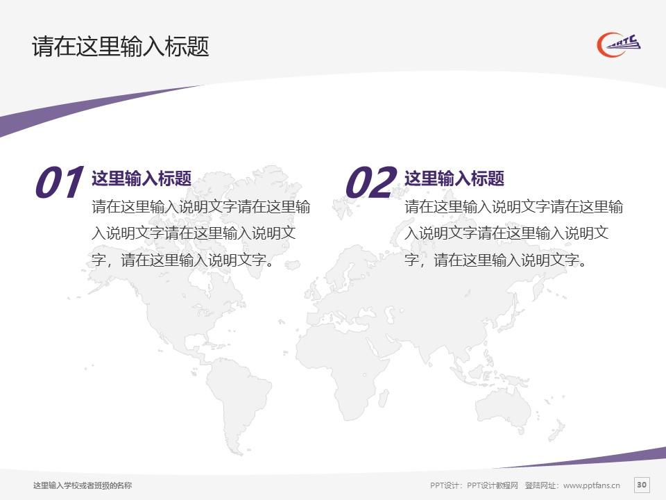 哈尔滨铁道职业技术学院PPT模板下载_幻灯片预览图30