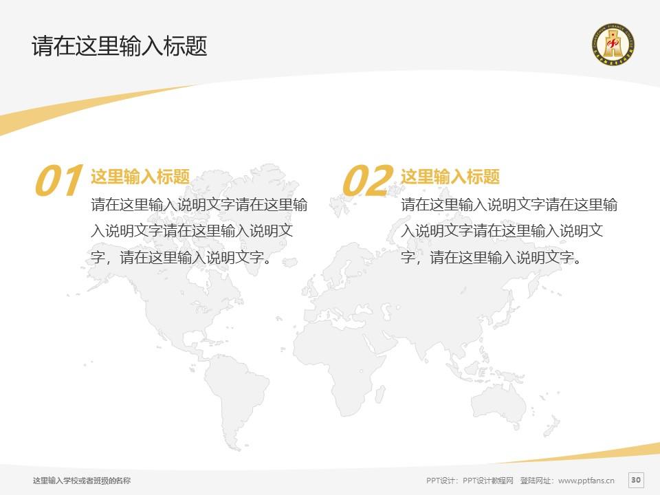 长春金融高等专科学校PPT模板_幻灯片预览图30