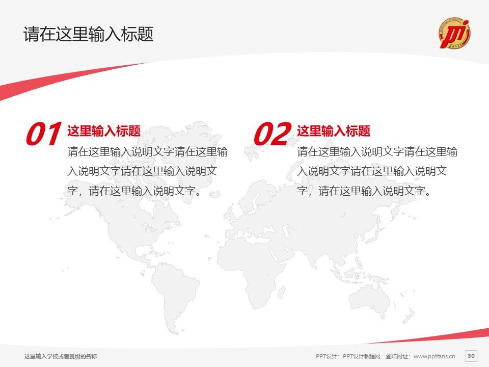 牡丹江大学PPT模板下载_幻灯片预览图30