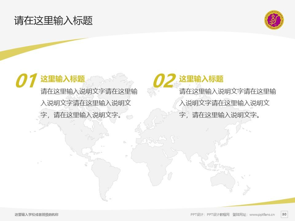 黑龙江幼儿师范高等专科学校PPT模板下载_幻灯片预览图30