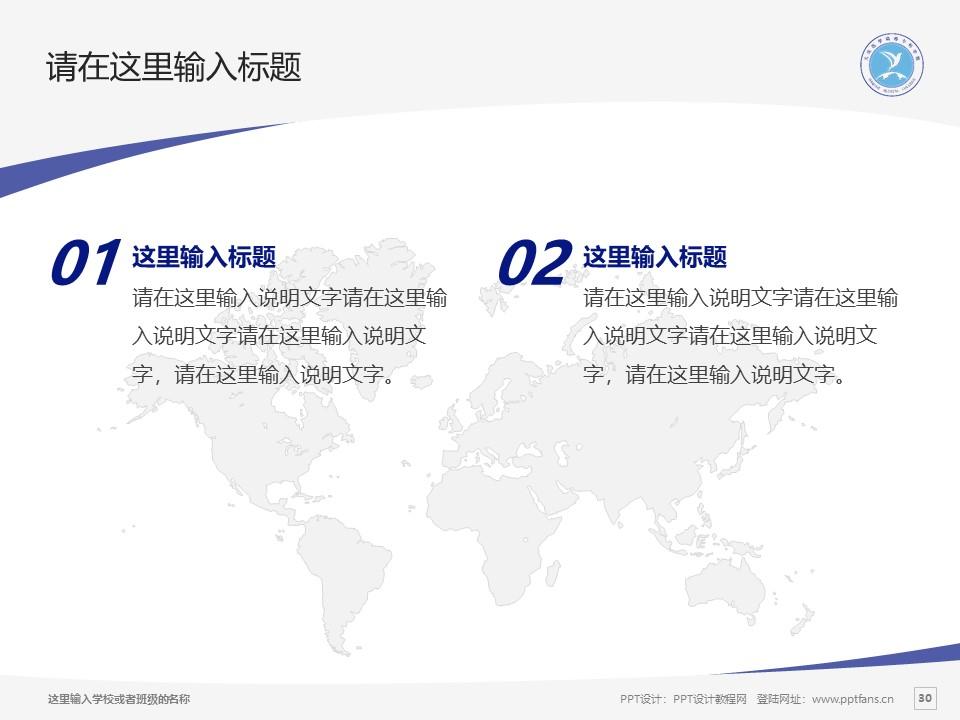 大庆医学高等专科学校PPT模板下载_幻灯片预览图30