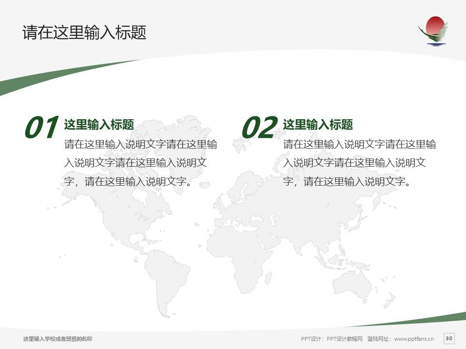 鹤岗师范高等专科学校PPT模板下载_幻灯片预览图30