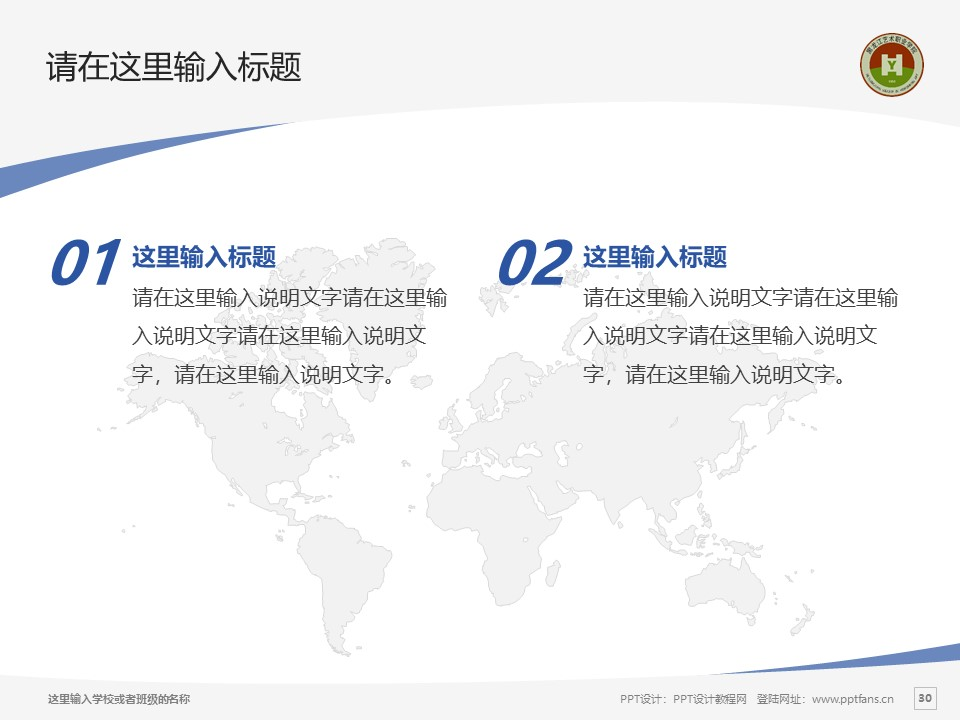 黑龙江艺术职业学院PPT模板下载_幻灯片预览图30