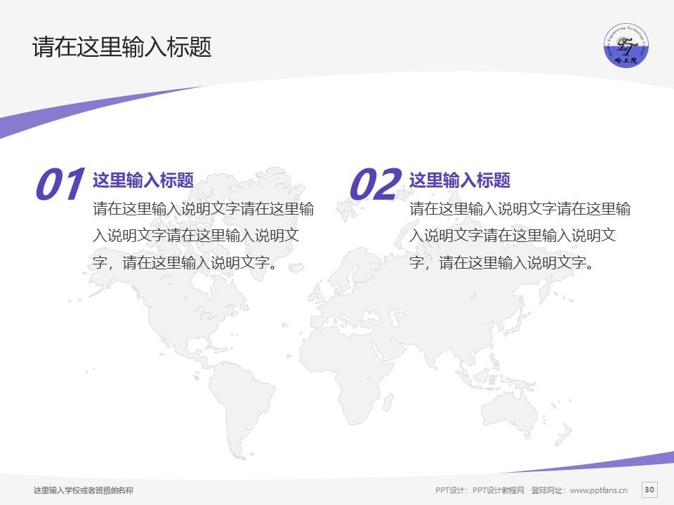 哈尔滨工程技术职业学院PPT模板下载_幻灯片预览图30
