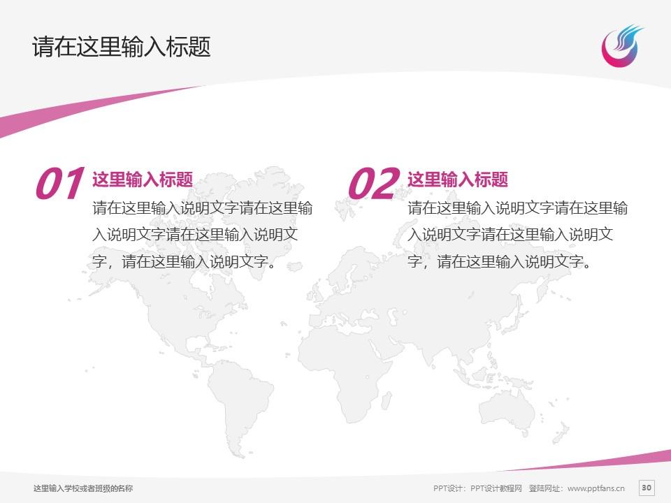 哈尔滨广厦学院PPT模板下载_幻灯片预览图30