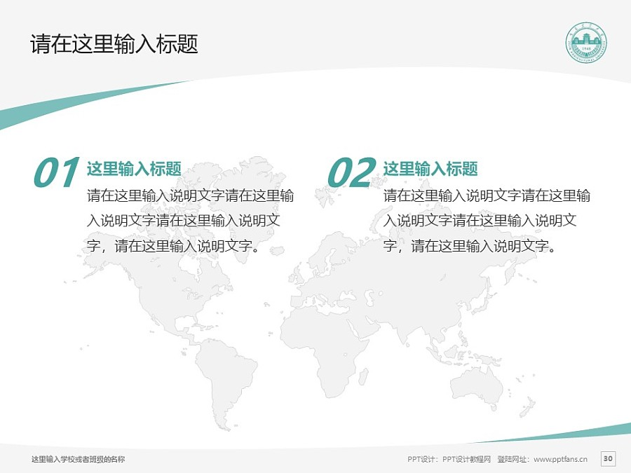 吉林农业大学PPT模板下载_幻灯片预览图30