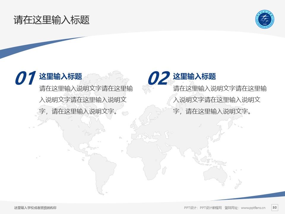 黑龙江东方学院PPT模板下载_幻灯片预览图30