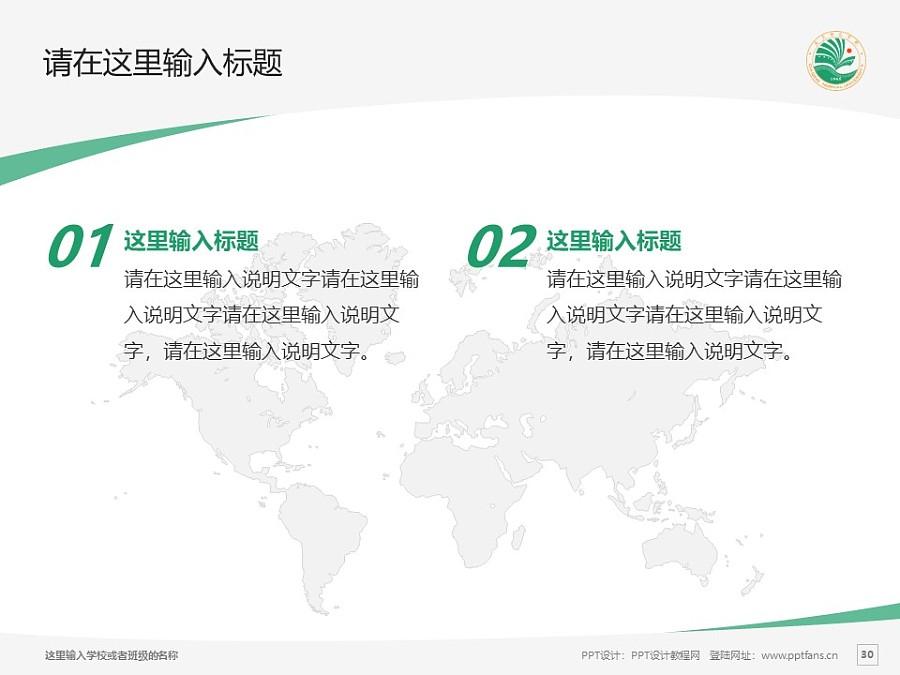 大庆师范学院PPT模板下载_幻灯片预览图30