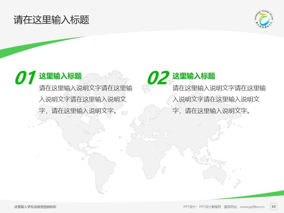 郑州旅游职业学院PPT模板下载_幻灯片预览图30