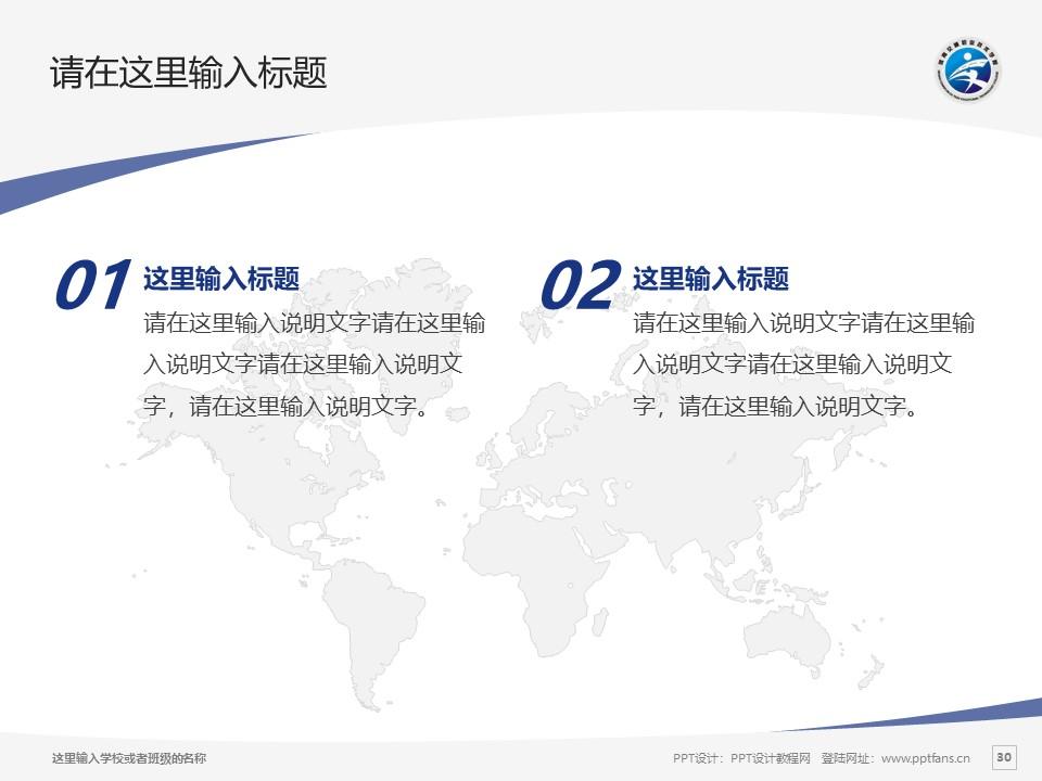 河南交通职业技术学院PPT模板下载_幻灯片预览图30