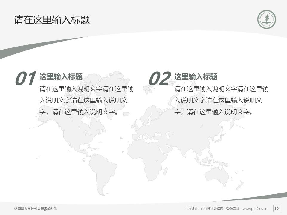 永城职业学院PPT模板下载_幻灯片预览图30
