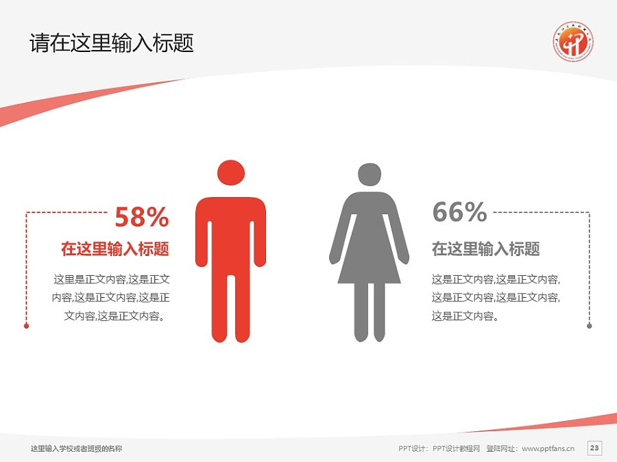 黑龙江商业职业学院PPT模板下载_幻灯片预览图23