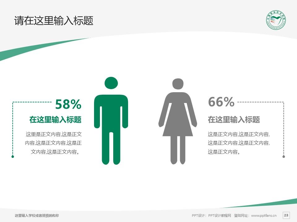 长春职业技术学院PPT模板_幻灯片预览图23
